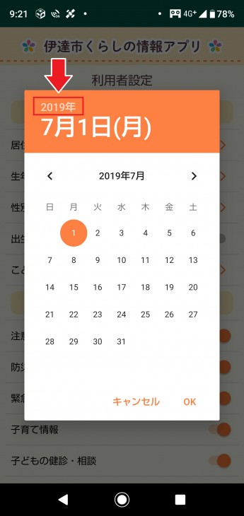 Androidの生年月日設定画面